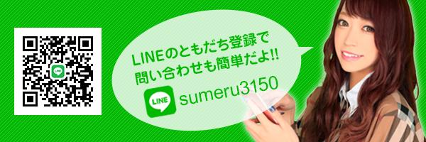 LINEのともだち登録で問い合わせも簡単だよ!! LINE ID:sumeru3150